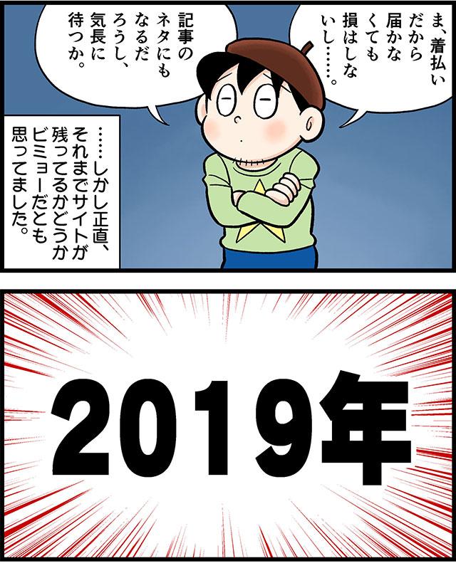1911_7年コロッケイラスト_001_03.jpg