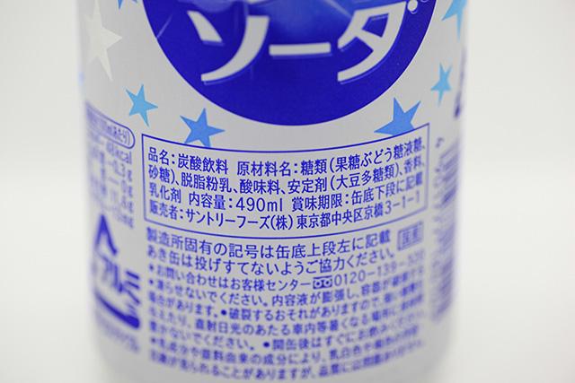 飲み物 アンバサ カルピスソーダのライバル? 幻の炭酸飲料「アンバサ」を飲んでみた