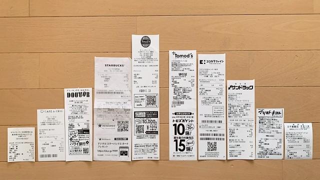 long_receipt_020.jpg