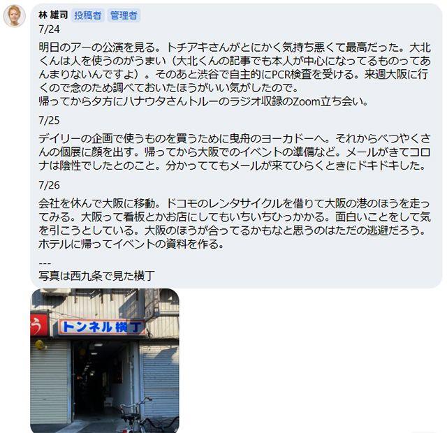 20210729_hayashi.jpg