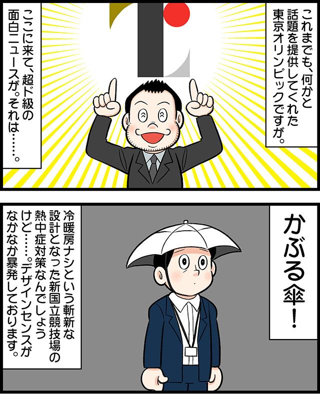 1905_かぶる傘_001_01.jpg