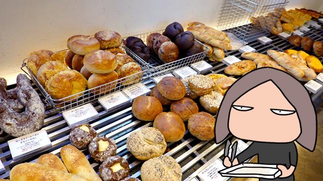 うまいベーカリーは何パンでもうまい