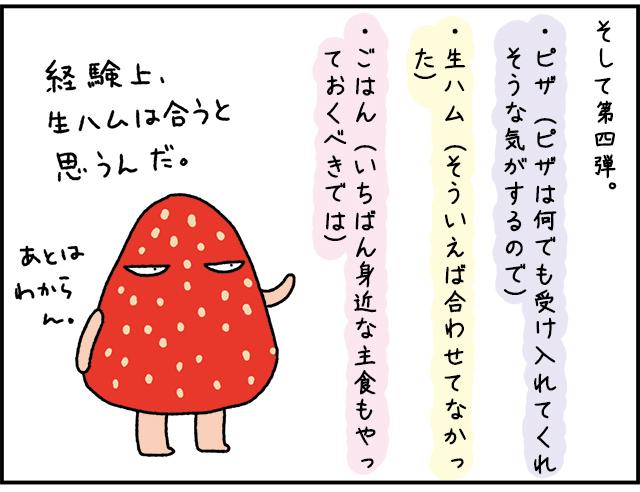 strawberry02_07.jpg