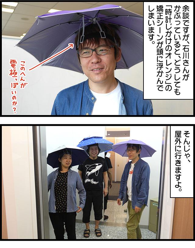 1905_かぶる傘_002_04.jpg