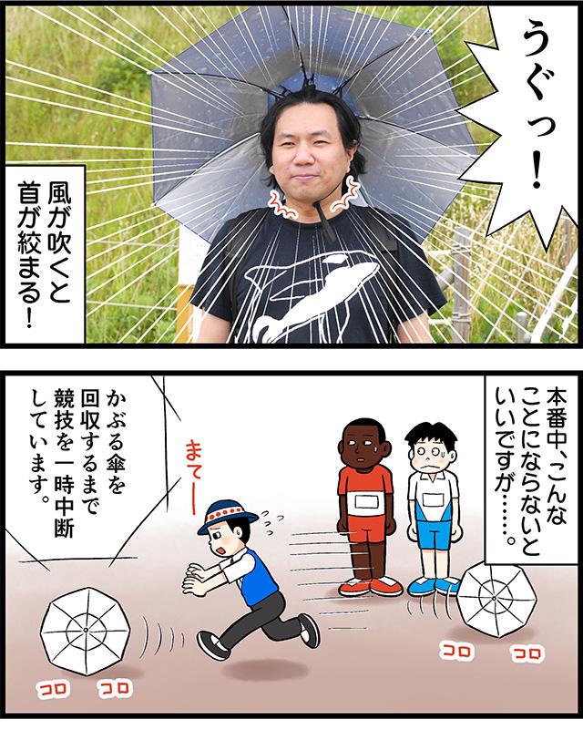 1905_かぶる傘_003_04.jpg