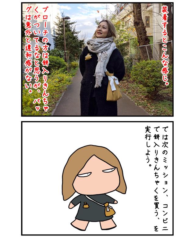 kinchakubag_09.jpg