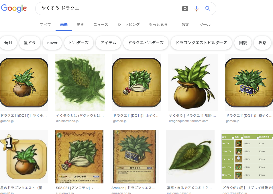 やくそう_ドラクエ_-_Google_検索.png