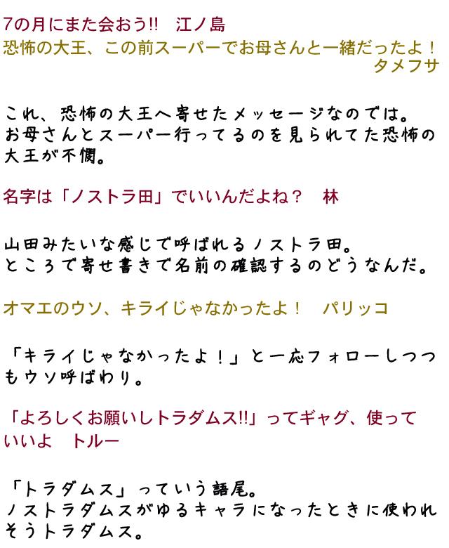 yosegaki02_02.jpg