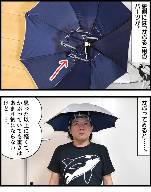 1905_かぶる傘_001_04.jpg