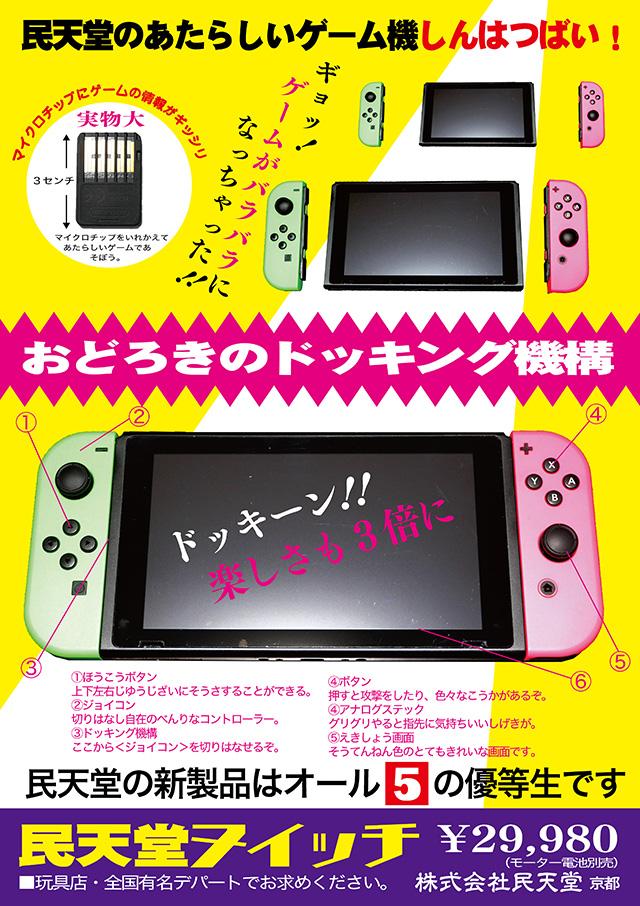 switch.jpg