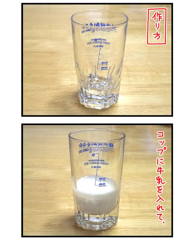 milk01_05.jpg