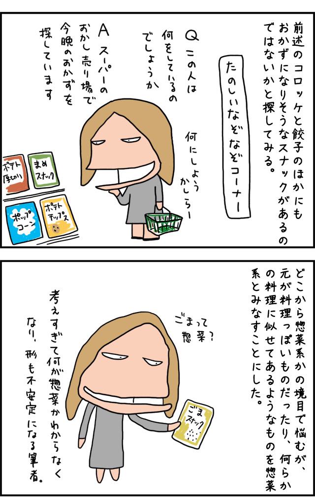 okazu01_01.jpg