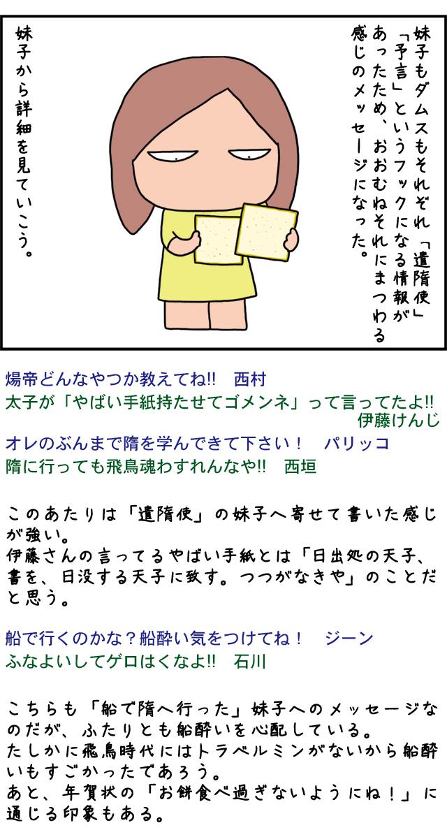yosegaki01_09.jpg