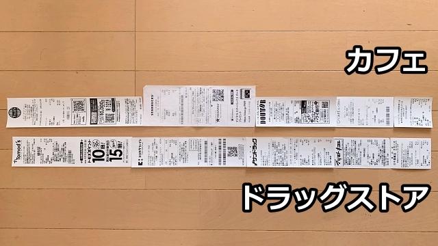 long_receipt_021.jpg