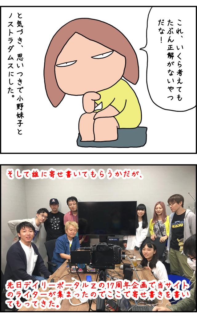 yosegaki01_03.jpg