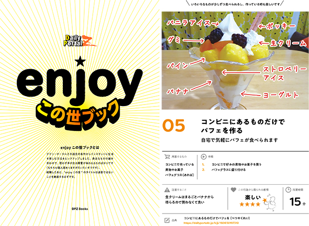 dpz_enjoy_konoyo_book_vol1-3.jpg