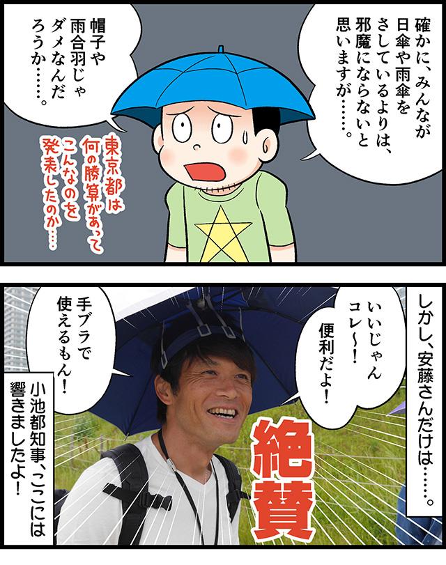 1905_かぶる傘_004_01.jpg