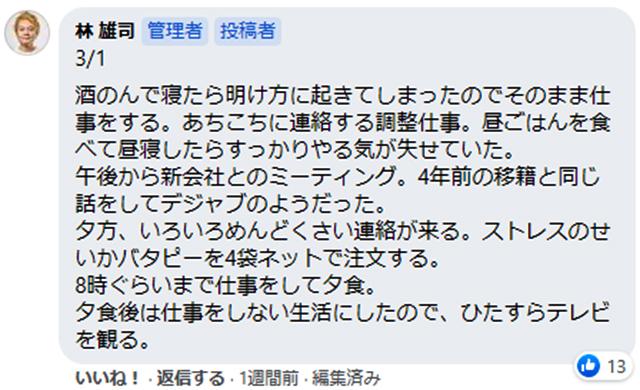 20210312_hayashi.jpg
