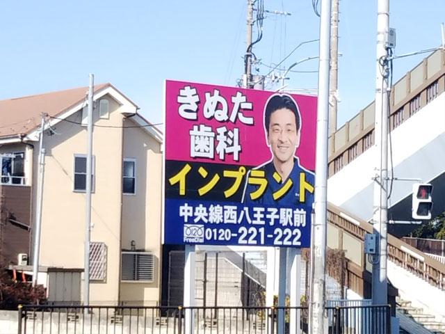 た の 会 きぬ 歯科 者 被害 横浜でやたら見かける怪しい看板「きぬた歯科」の正体は?
