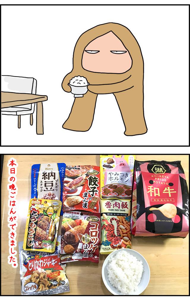 okazu01_03.jpg