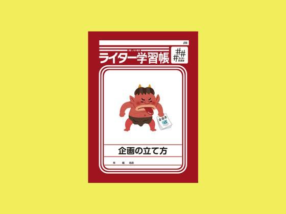 01_kikaku.jpg