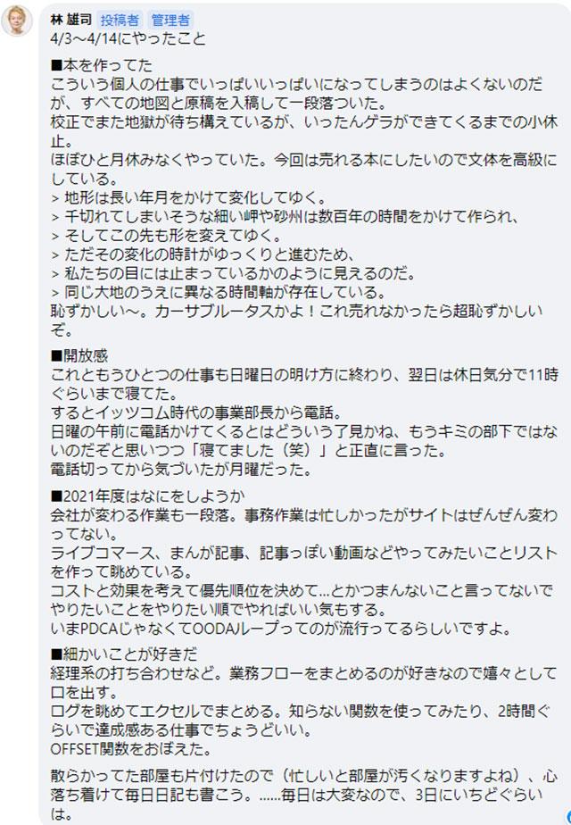 20210416_hayashi.jpg