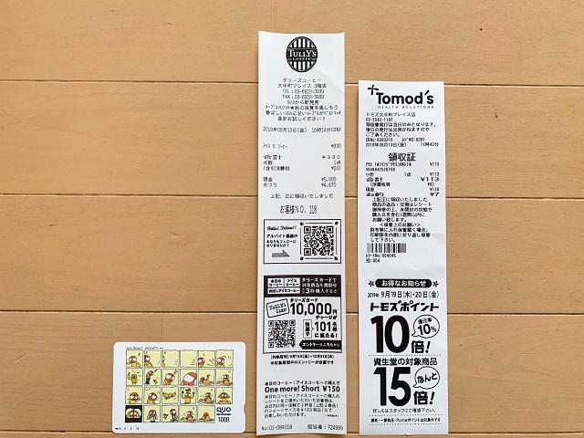 long_receipt_016.jpg