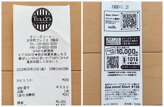 long_receipt_018.jpg