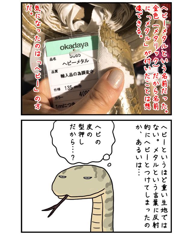 kinchakubag_04.jpg
