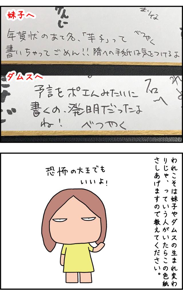 yosegaki02_05.jpg