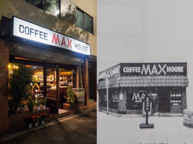 Max コーヒー ショップ