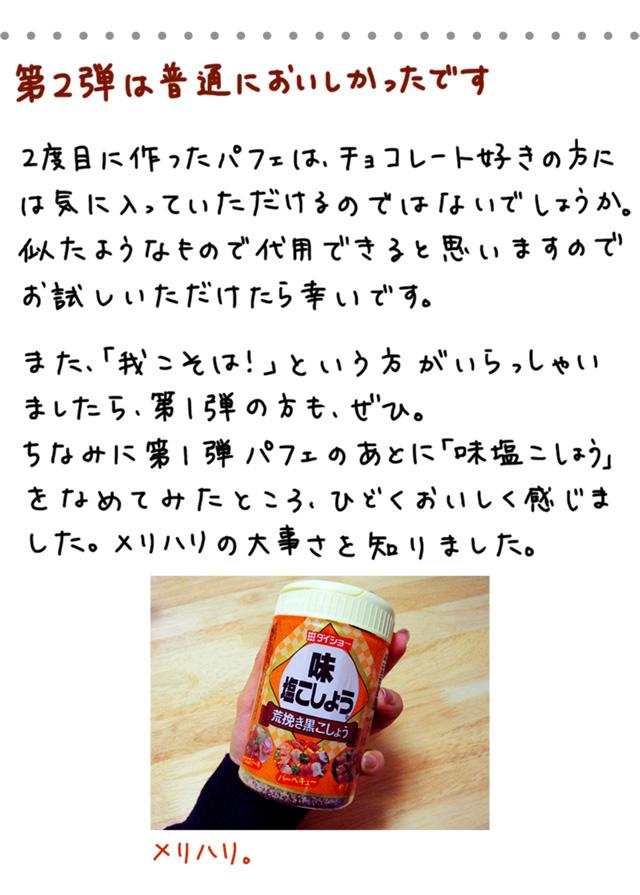 parfait_11.jpg