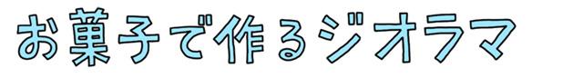 お菓子で作るジオラマ(デジタルリマスター版)