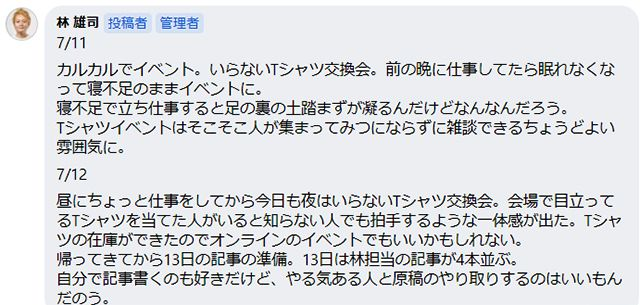20210723_hayashi.jpg