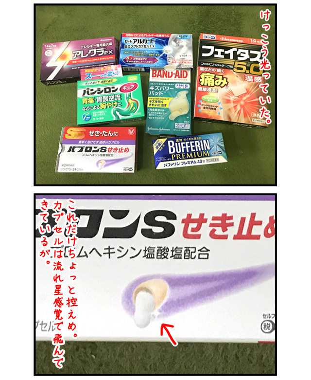 medicine_04.jpg