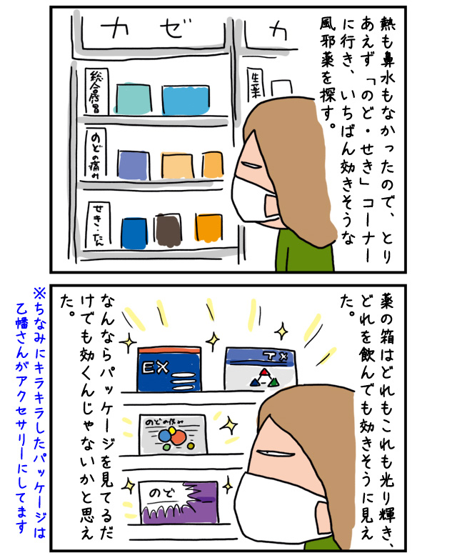medicine_02.jpg