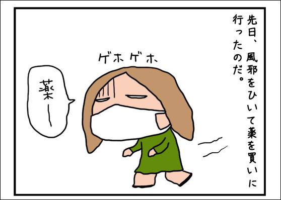 medicine_01.jpg
