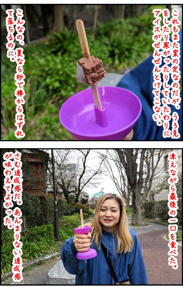 ice_moji_11.jpg
