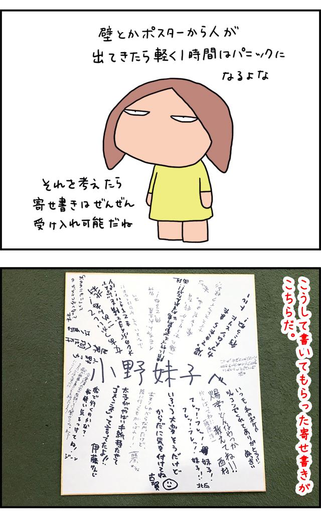 yosegaki01_05.jpg