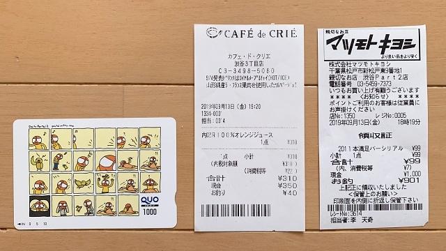 long_receipt_008.jpg
