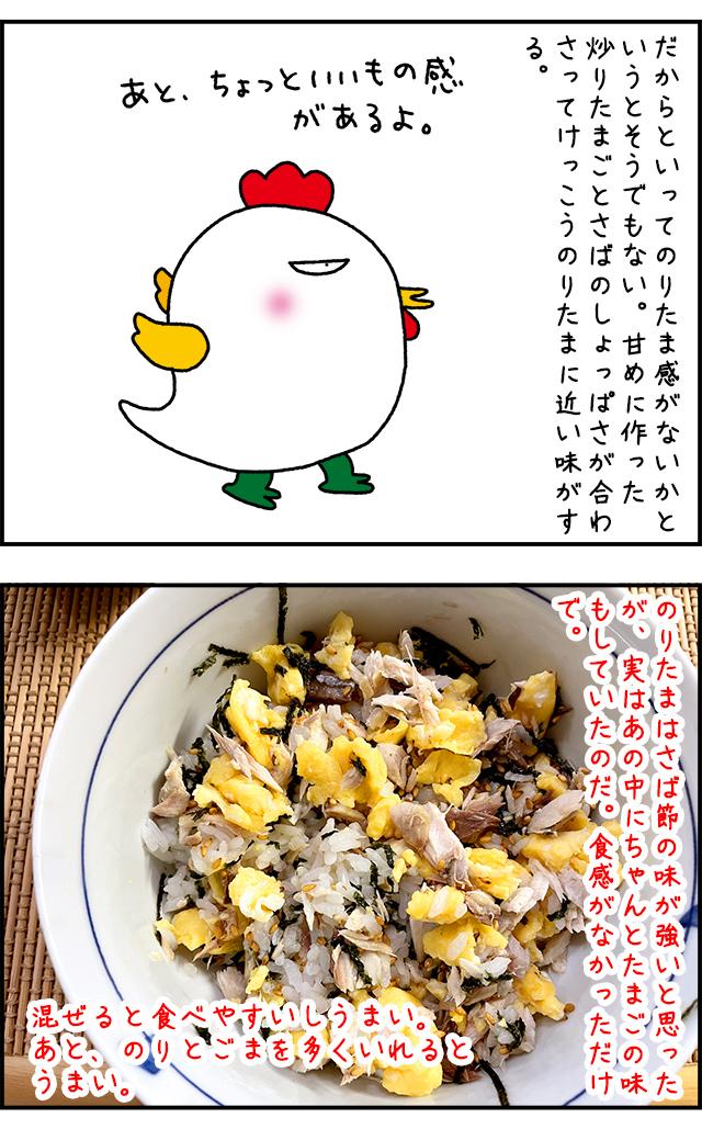 noritama_10.jpg