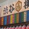 「渋谷の一階は一人飯の店」飲食のプロと街を歩く