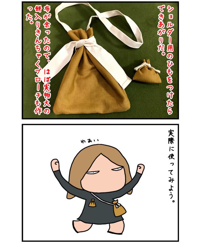 kinchakubag_08.jpg