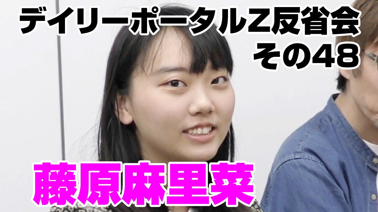デイリーポータルZ その48 藤原麻里菜