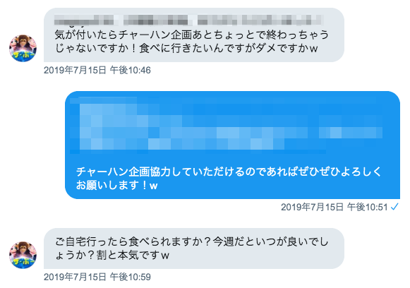 ザ・ぷー___Twitter-2.png