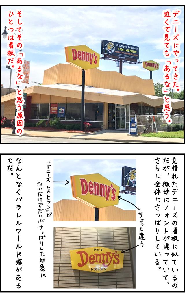 dennys_01.jpg