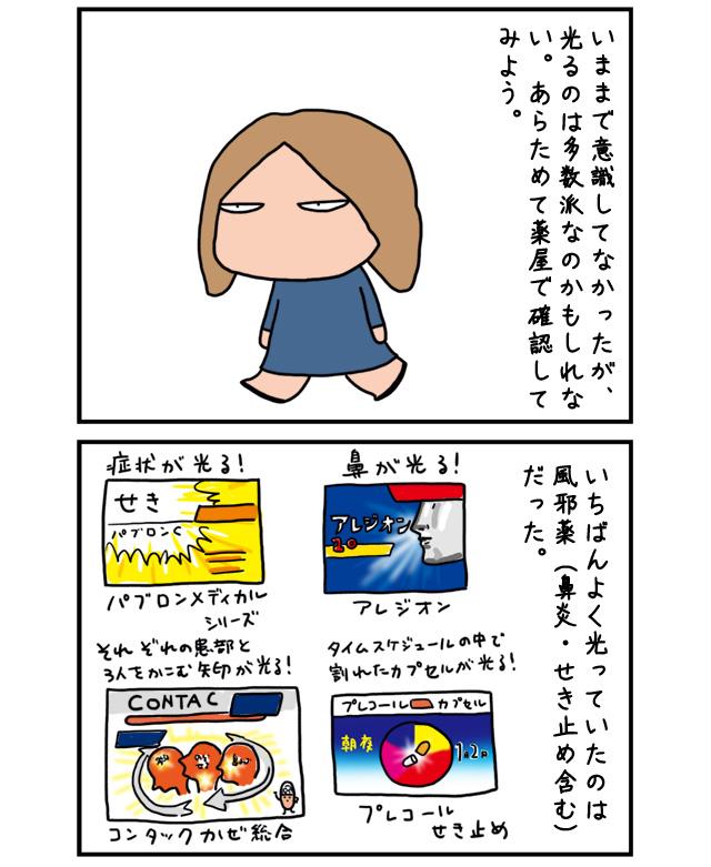 medicine_05.jpg