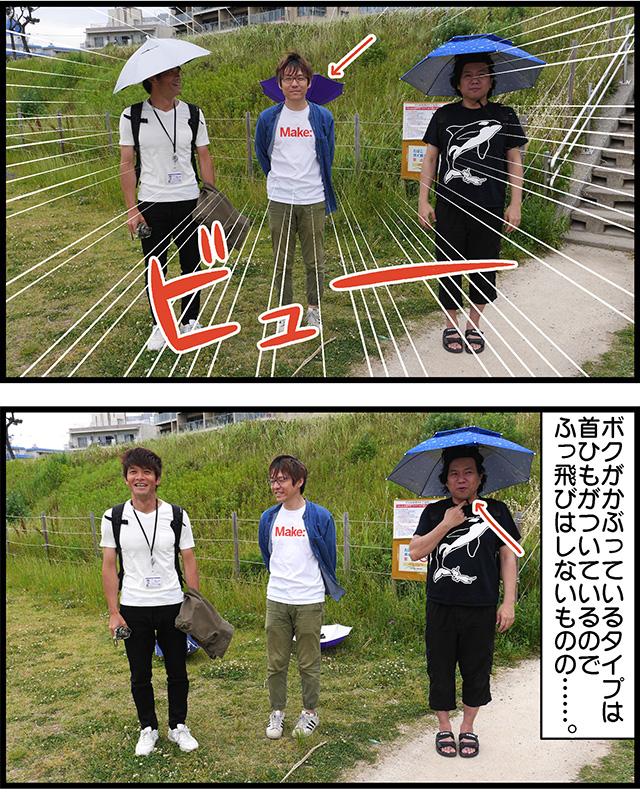 1905_かぶる傘_003_03.jpg