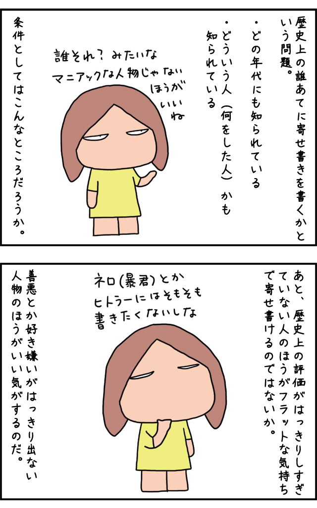 yosegaki01_01.jpg