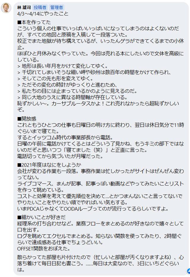 20210423_hayashi.jpg